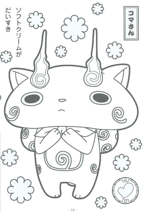 Dibujos Para Colorear Yo Kai Watch