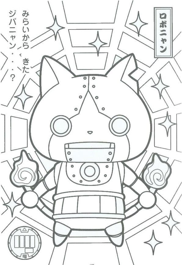Dibujos Colorear Yo Kai Watch Dibujalandia
