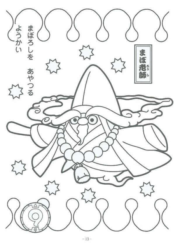 yo-kai dibujos imprimir - Dibujalandia
